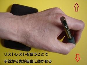 110411_lhw_motikatarei_wrist_rest_s