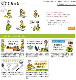 110426felissimo_hidarikiki