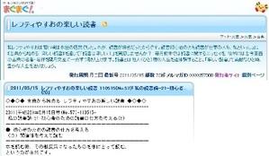 110515tanosiidokusho_no57