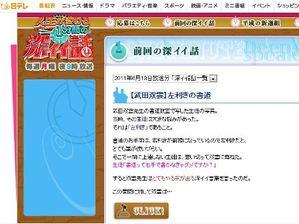 110623_fukaii11613souun