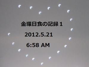 120521kinkannisshoku_kiroku1_0658