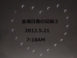 120521kinkannisshoku_kiroku3_0718