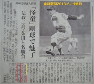 130614sankeisinbun_ozaki_yukio