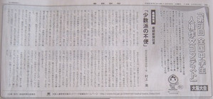 131208chuugaku_jinnkennsakubunn_san