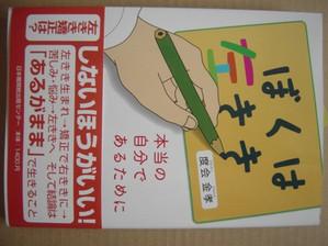 141220bokuhahidarikiki