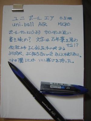 151211uniball_air