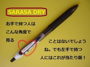 Sarasadry_l