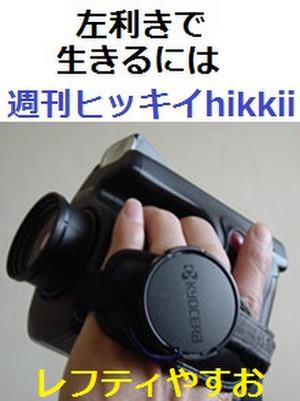 Hikkii_mg_n