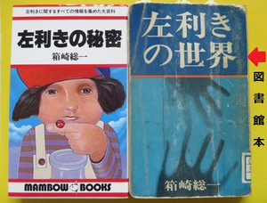 Hakozaki_souiti