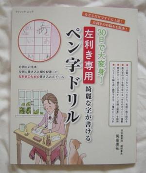 Hidarikiki_senyou_penji_2