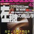 モノ・マガジン1991年4月2日号