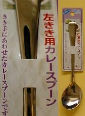 100円ショップ左きき用カレースプーン