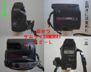 京セラKYOCERAサムライSAMURAI Z2-L