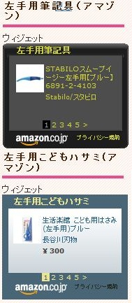 Cocolog_sidebar_amazon