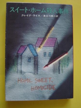 120310home_sweet_homicide