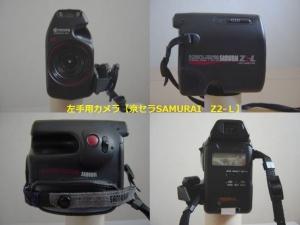 130906kyocerasamurai-z2l
