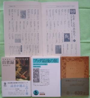 190618iwanamibunnko-2019-tosho2