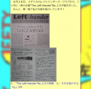 1995628lefthannder-no20