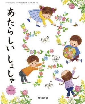 200204-tousho-atarasiishosha-shosha_1