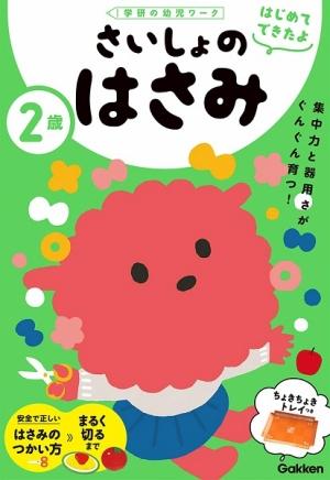200618-2-saishonohasami-61omoi5u0yl