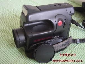 200826kyousera-samurai-z2l