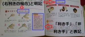 110519sokkou_business_manner_2