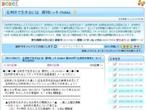 110611_shuukanhikkii_no264_hidariki