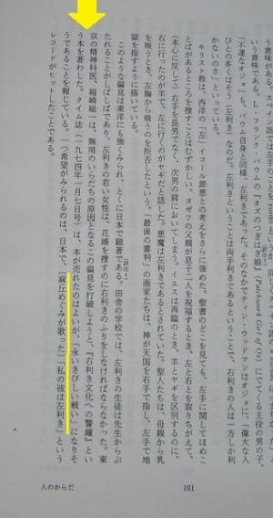 201106sizennkainiokeruhidaritomigi-hakoz