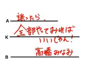 Akb48_takahasi_minami