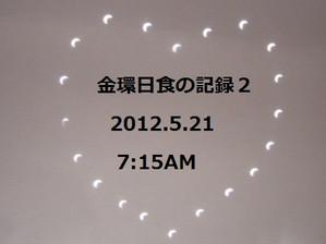 120521kinkannisshoku_kiroku2_0715