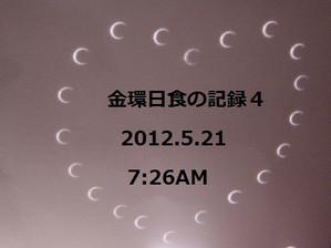 120521kinkannisshoku_kiroku4_0726