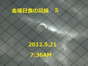 120521kinkannisshoku_kiroku5_0736