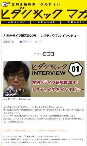 130925hidarikikcom_interview01