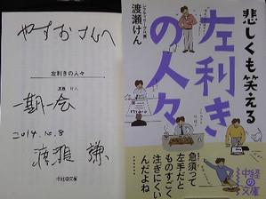 141008watase_kenhidarikikino