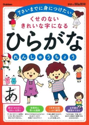 2014325-6sai-hiragana-renshuuchou