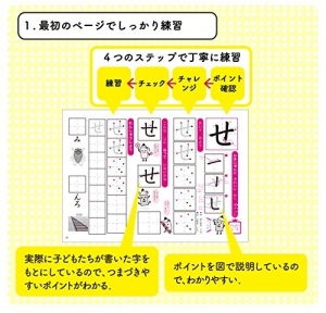 2014325-6sai-hiragana-renshuuchou1