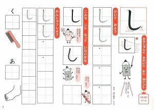 2014325-6sai-hiragana-renshuuchou2
