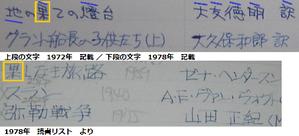 151015kakomoji_19721978_s