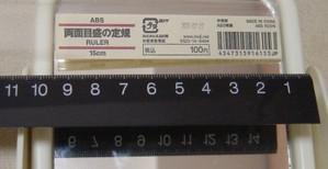 151231muji_ruler15