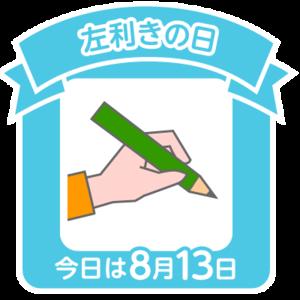 160813ameblo_r_l_stamp_0813