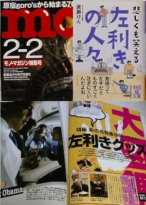 Monomag200922_hidarikikino