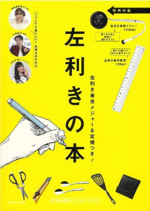 180831_emook_hidarikiki_no_hon