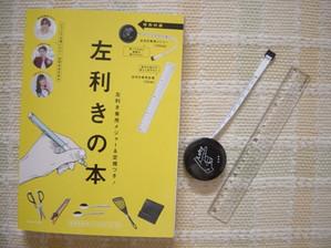 Hidarikiki_no_hon_1