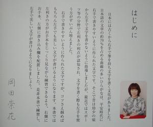 Hidarikiki_senyou_penji_koyoba