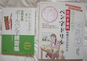 Hidarikiki_senyou_penji_x2