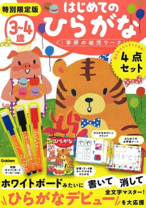 2019312-34hajimeteno-hiragana