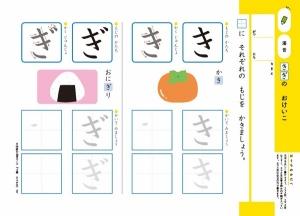2019312-34hajimeteno-hiragana2