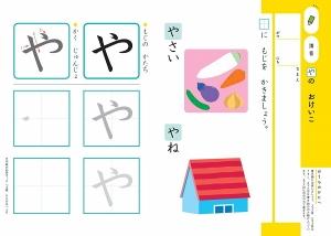 2019312-34hajimeteno-hiragana3