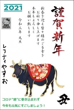 2021nengalefty-yasuo
