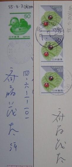 210918ss-hagaki-2